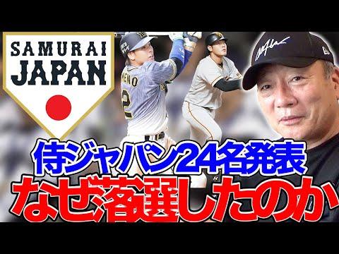 【速報】侍ジャパン24名発表!!なぜあの選手が選ばれなかったのか自身の経験から語る。