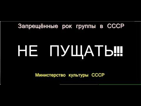 НЕ ПУЩАТЬ -  Запрещённые рок группы в СССР - Министерство культуры СССР