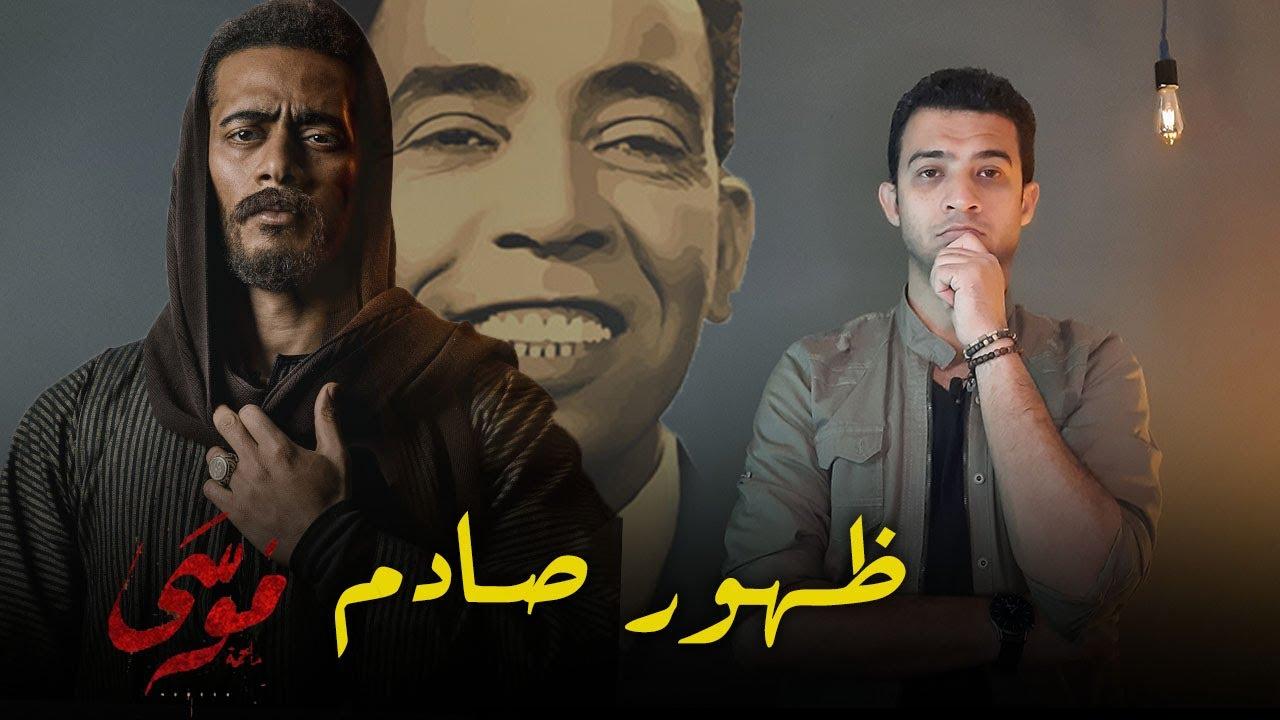 ظهور صادم ومهين ل اسماعيل ياسين فى مسلسل موسى ..  وخطأ كارثى جديد من محمد رمضان