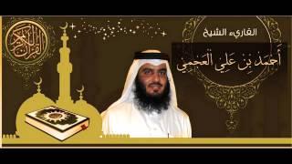 القرآن الكريم كاملا الشيخ أحمد العجمي (3-1) The Complete Holy Quran Ahmed Al Ajmi