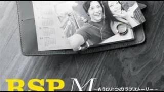 RSP - M~もうひとつのラブストーリー~