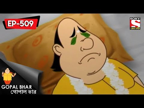 Gopal Bhar (Bangla) - গোপাল ভার) - Episode 509 - Bou Jakhan Petni  - 27th May, 2018