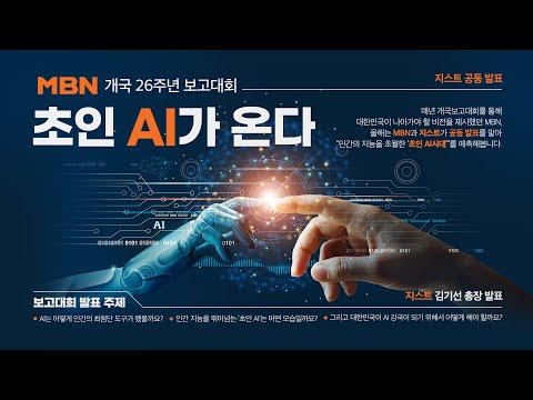 """지스트 MBN 공동발표, MBN 개국26주년 보고대회 개최... """"초인 AI가 온다"""""""
