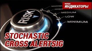 Индикаторы Форекс - Stochastic Cross AlertSig | Подробный разбор