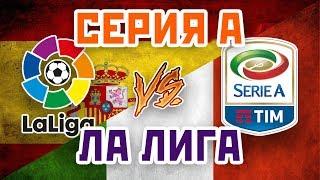 ЛА ЛИГА vs СЕРИЯ А - Один на один