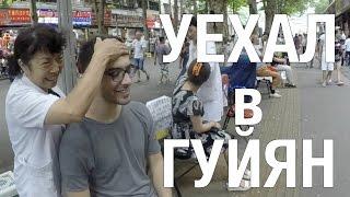 ГУЙЯН: уехал на месяц, стал буддистом и массаж на улице
