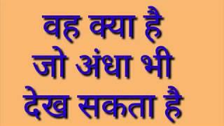 वो क्या है जो अंधा भी देख सकता है   Paheliyan   bujho to jane   riddles   bujho paheli