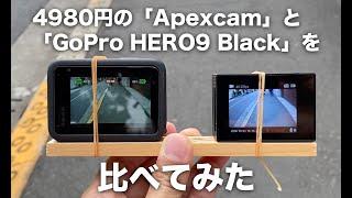 4980円の「Apexcam」と「GoPro HERO9 Black」の映りを比べてみた