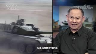 《军事科技》 20190806 揭秘坦克机动性| CCTV军事