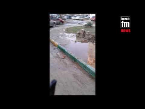 Kerch.FM: В Керчи ручьем течет вода по Генерала Петрова