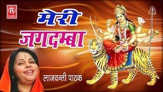आ जाओ मेरे घर जगदम्बा | Aa Jao Mere Ghar Jagdamba | Lajwanti Patahak | Hindi Mata Bhajan 2019