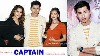 CAPTAIN - New Nepali Movie Trailer Release Program || Anmol K.C, Upasana, priyanka Mv| Onlinekhabar
