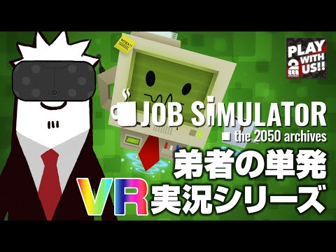 【VR実況】弟者,兄者,おついちの「Job Simulator」【2BRO.】