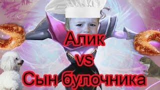Алик(G-Spott)+Immune vs Сын булочника [Dota 2]