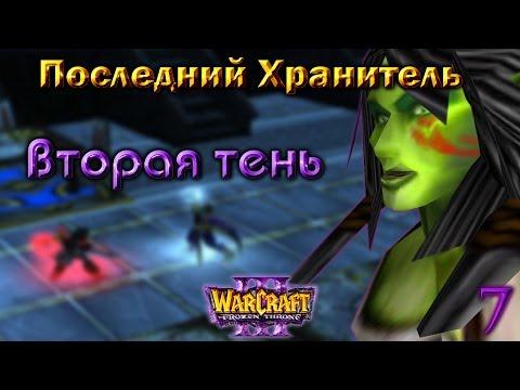 видео: #7 ШОК! РАСКРЫЛАСЬ ТАЙНА О МЕДИВЕ!!! [Вторая тень] - warcraft 3 tft Последний Хранитель прохождение