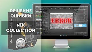 Как исправить ошибку плагина Nik Collection: The applicaton did crash. Crash info file was generated