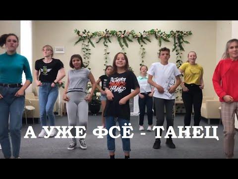 А УЖЕ ФСЁ - ТАНЕЦ