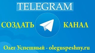 КАК СОЗДАТЬ ПУБЛИЧНЫЙ КАНАЛ В TELEGRAM ТЕЛЕГРАМ РЕГИСТРАЦИЯ АВТОРИЗАЦИЯ НА РУССКОМ ЯЗЫКЕ