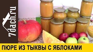 🍎🎃 Пюре из тыквы и яблок на зиму - 7 дач