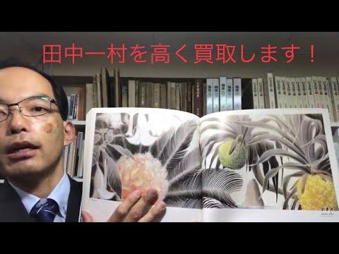 亜熱帯の絵画 田中一村の南国奄美で描かれた晩年の作品を高く買い取ります!【絵画骨董買取プロby秋華洞】