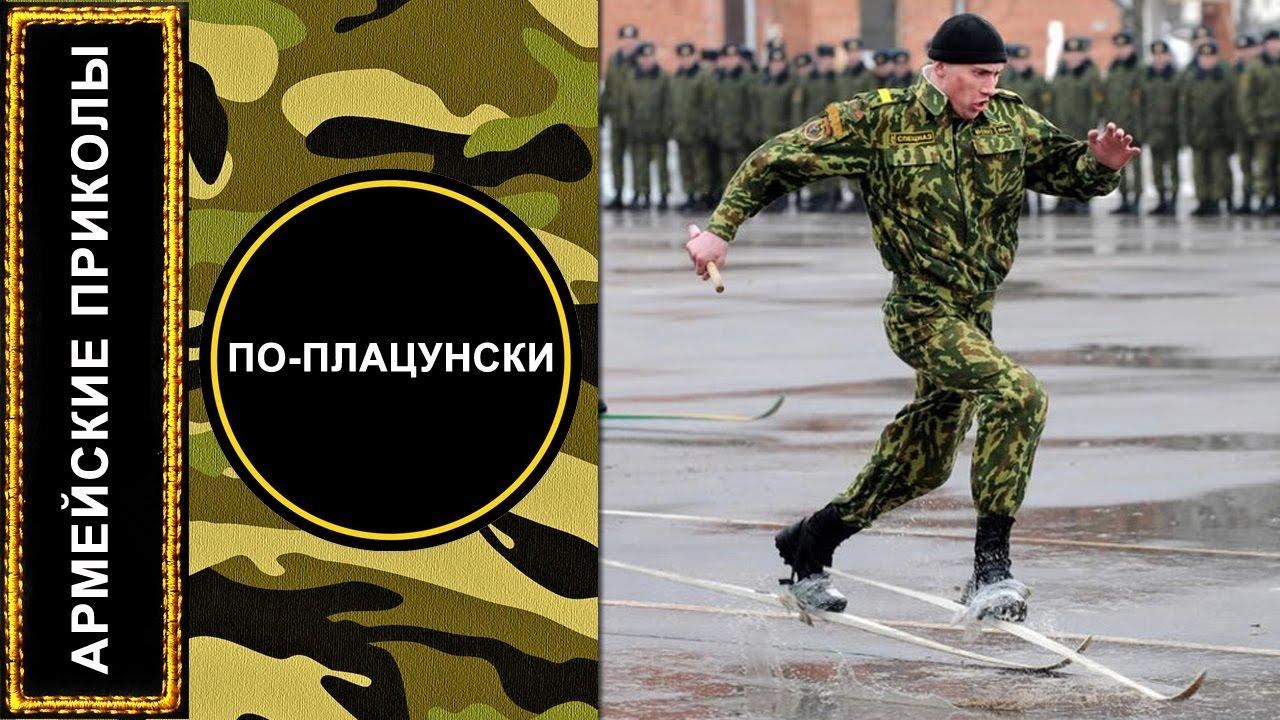 По-плацунски / АРМЕЙСКИЕ ПРИКОЛЫ
