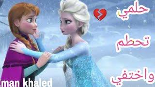 حلمي تحطم واختفي |💔 علي انا والسا (ملكة الثلج) 💙