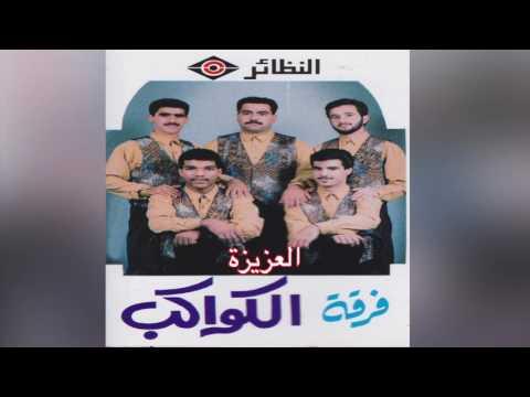 El Azeeza فرقة الكواكب – العزيزة