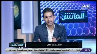 الماتش - شاهد..  ماذا قال الفنان هاني شاكر عن مباراة الزمالك وبيراميدز