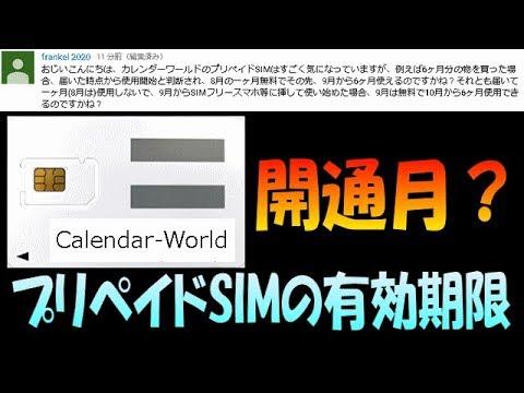 カレンダー シム