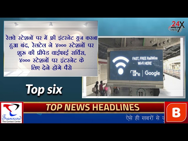 Free internet usage stopped at railway stations, 4000 stations will have to pay for internet