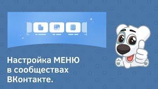 Налаштування меню у спільнотах ВКонтакте