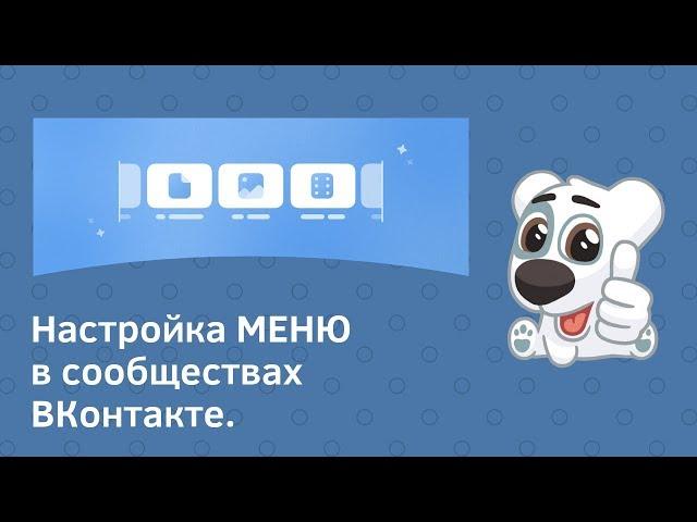 Настройка меню в сообществах ВКонтакте