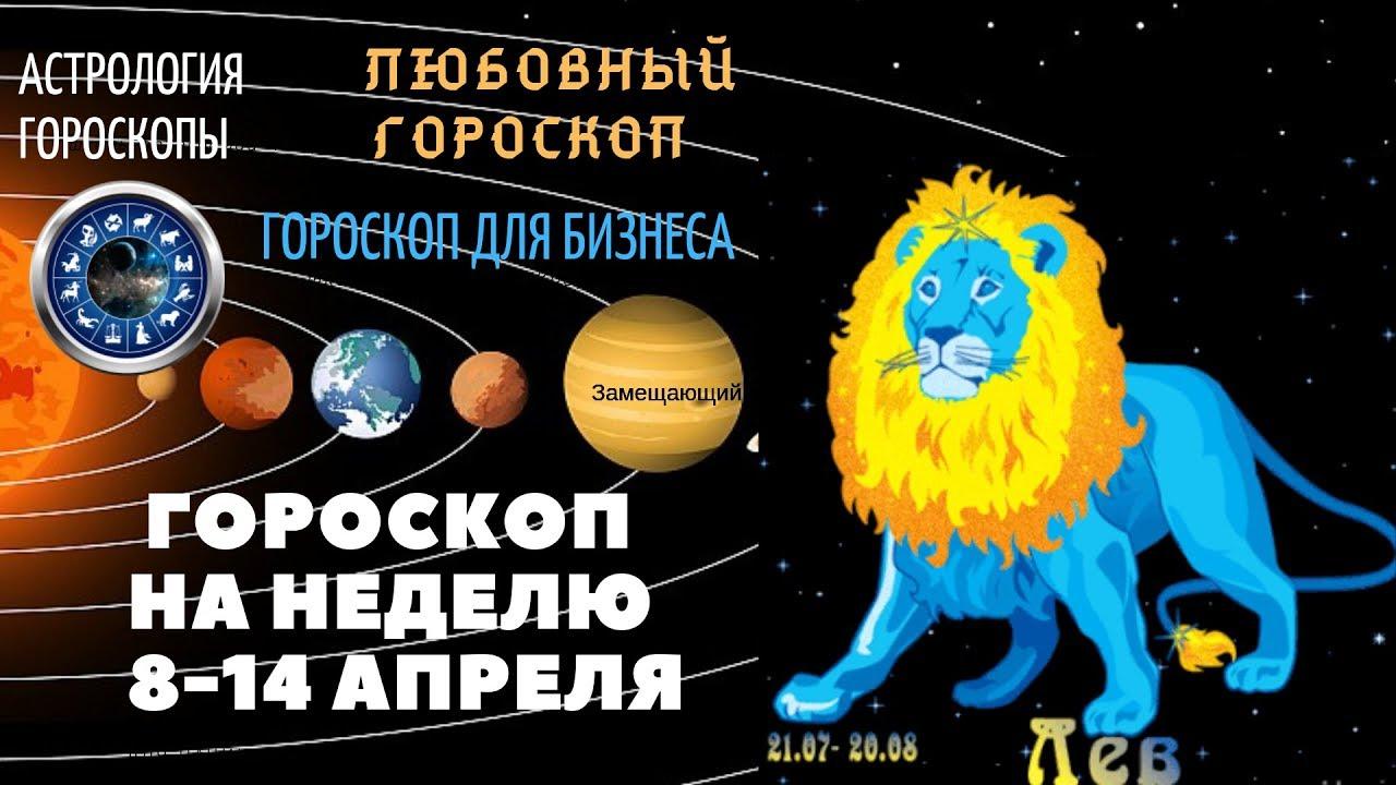 Лев. Гороскоп на неделю с 8 по 14 апреля. Любовный гороскоп. Гороскоп для бизнеса