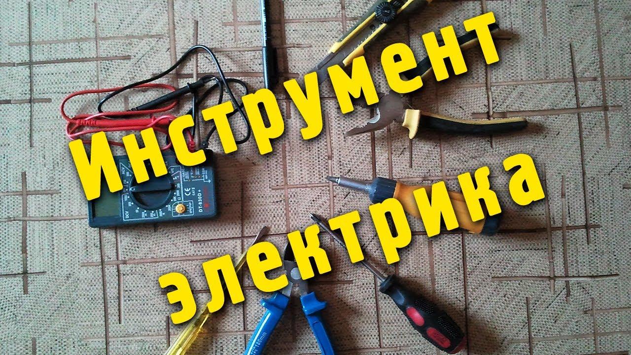 Инструмент электрика для ремонта электропроводки своими руками