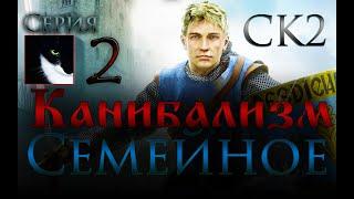 ►2 Crusader Kings 2! Похитил всю семью! Съел сына с согласия оного :D [В ожидании Imperator: Rome]
