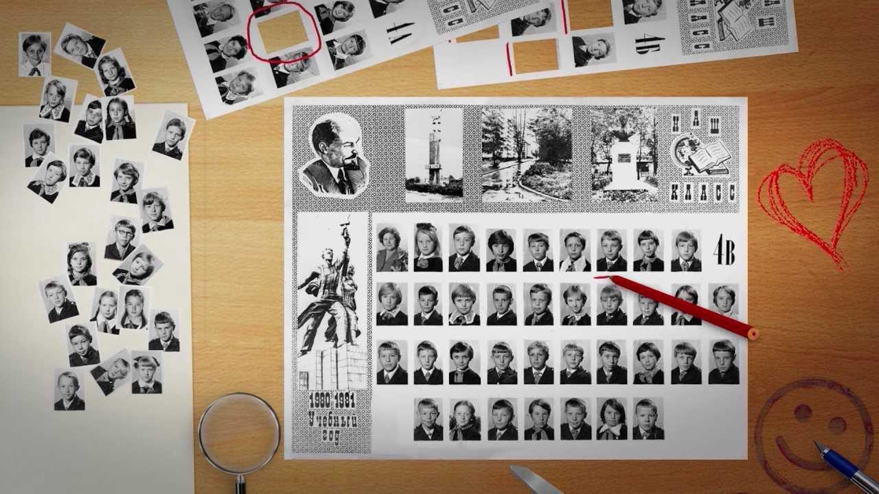Картинки встреча одноклассников через 45 лет