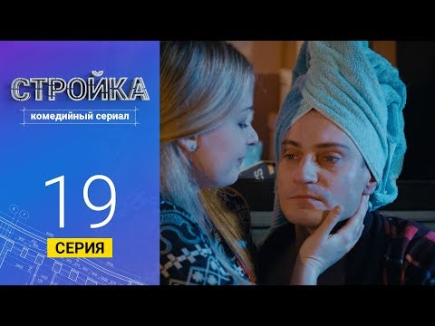 Стройка - Серия 19