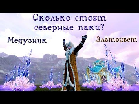 ArcheAge 3.5. Северные паки не выгодны?! Медузник и златоцвет. Новости игры.