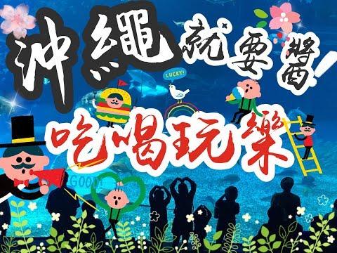 2018'Mar03-07沖繩就要醬吃喝玩樂