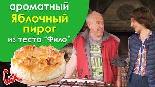 Яблочный пирог ЗА 10 МИНУТ - ПРОСТОЙ РЕЦЕПТ. Готовьте его каждый день! ВКУСНЕЕ ШАРЛОТКИ с яблоками!