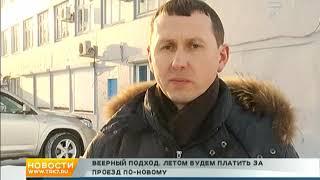 Смотреть видео Проездные как в Москве хотят ввести в Красноярске летом онлайн