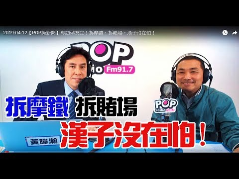 2019-04-12【POP撞新聞】專訪侯友宜!拆摩鐵、拆賭場,漢子沒在怕!