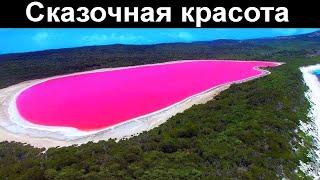 😍Розовое озеро. Рай или ад на Земле