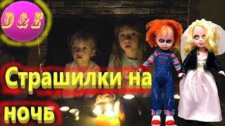 СТРАШИЛКИ на ночь/ Кукла ЧАКИ вся история/ Для детей ВЛОГ