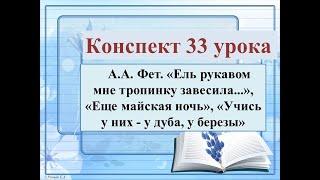 33 урок 6 класс 2 четверть