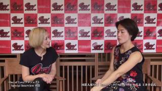 One of Love SPECIAL INTERVIEW #22 国際人権NGO ヒューマン・ライツ・...