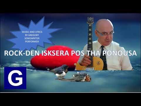 ROCK BY GREGORY-DEN IKSERA POS THA PONOUSA-ROCK