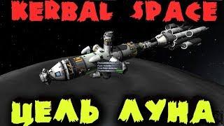 Цель Луна KSP - Строители космических ракет в Kerbal Space Program - Наука и исследования зеленых