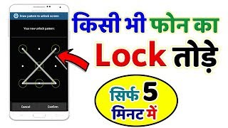 How To unlock pattern lock or any Lock Without pc || किसी भी फ़ोन का lock कैसे तोड़े || 2019 tricks