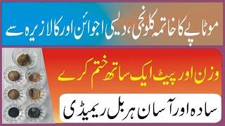 ajwain beneficiază de pierdere în greutate în urdu